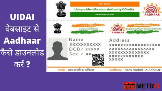 Aadhaar Card Online Download from uidai