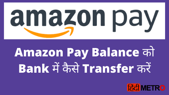 Amazon Pay Balance To Bank