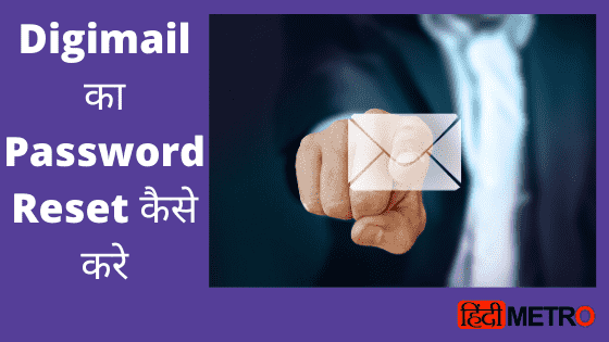 Digimail Password reset hindi
