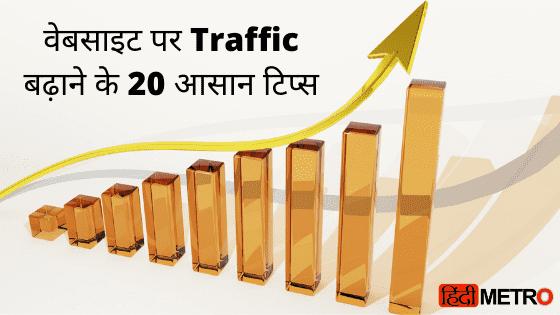 tips to increase blog traffic